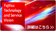 Fujitsu Technology and Service Vision 詳細はこちら